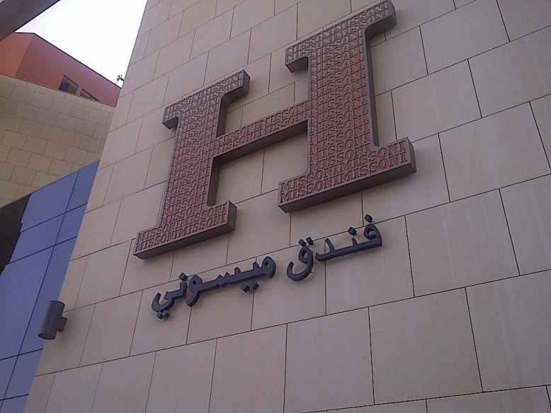 Hotel in Kuwait City, Kuwait